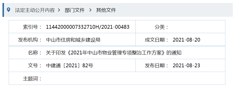 http://zhuxinjia.oss-cn-shenzhen.aliyuncs.com/file%2Fimage%2Fe2d3631899ec021fa02f2eb875d3ff52.png?Expires=1200001629964457&OSSAccessKeyId=LTAI5tH68PCsyDHMYoDQcXVH&Signature=17TU8RH%2FN2NptLPtBeOEI9YG22I%3D&x-oss-process=image